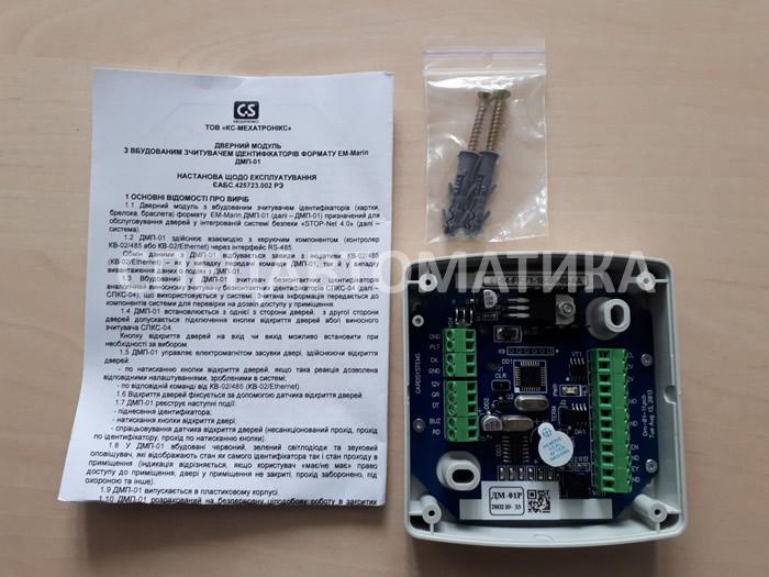ДМ-01Р - дверной модуль Stop Net