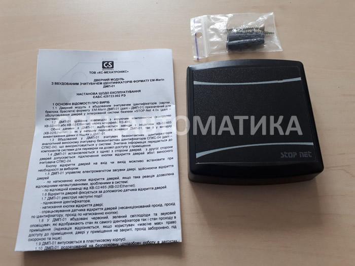 Купить ДМ-01Р в Харькове, Киеве, Одессе, Днепре, Луцке, Львове.