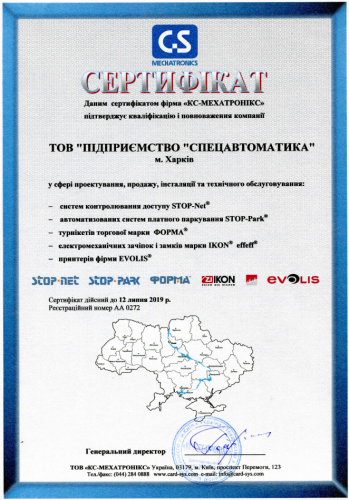 Представитель КС-Мехатроникс