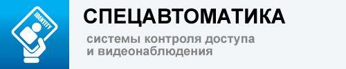 Системы контроля доступа и видеонаблюдения Харьков