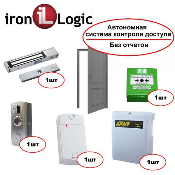 КОМПЛЕКТ: автономная СКД IronLogic — управление дверью (электрозамком) в режиме односторонней идентификации