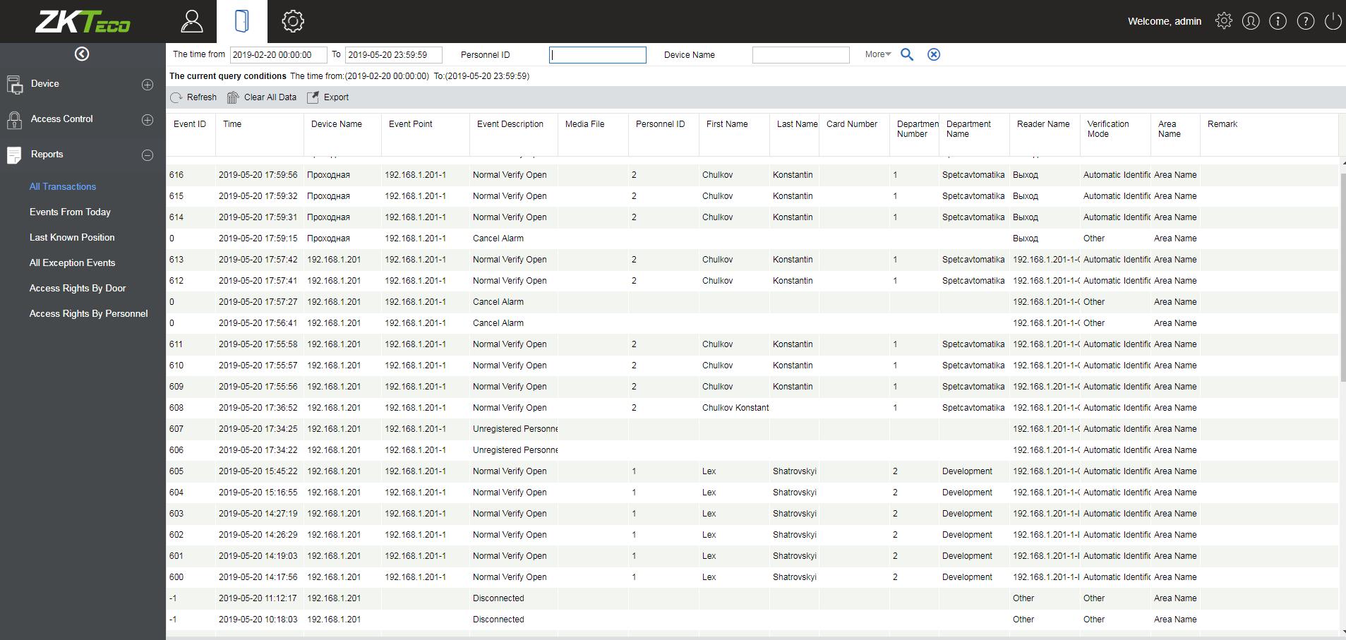 Система контроля доступа по геометрии лица SpeedFace V5 - отчет