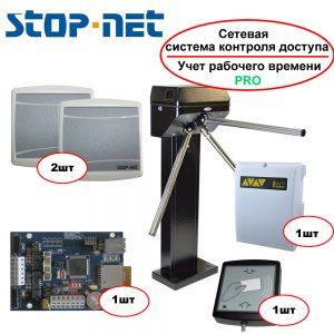 КОМПЛЕКТ: турникет ФОРМА Бизант 5.3 + система контроля доступа и учета рабочего времени Stop-Net 4.0.