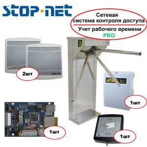 КОМПЛЕКТ: турникет ФОРМА Классик-Элегант + система контроля доступа и учета рабочего времени Stop-Net 4.0.