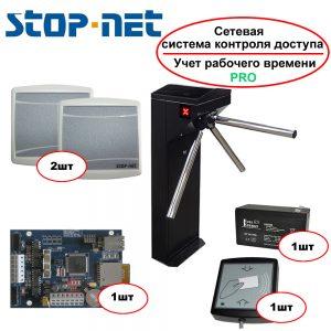 КОМПЛЕКТ: турникет TiSO Centurion (окрашен, шагрень) + система контроля доступа и учета рабочего времени Stop-Net 4.0.