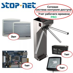 КОМПЛЕКТ: турникет TiSO Centurion (шлифованная нержавейка) + система контроля доступа и учета рабочего времени Stop-Net 4.0.