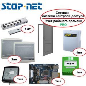 КОМПЛЕКТ: СКД с учетом рабочего времени STOP-Net 4.0 — управление дверью (электрозамком) в режиме двухсторонней идентификации