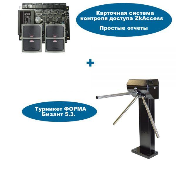 КОМПЛЕКТ: турникет ФОРМА Бизант 5.3 - система контроля доступа с простыми отчетами ZkAccess