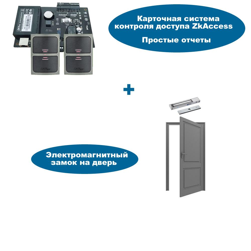 КОМПЛЕКТ: карточная система контроля доступа ZkAccess - двухсторонняя дверь