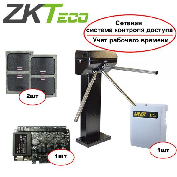 КОМПЛЕКТ: турникет ФОРМА Бизант 5.3 — система контроля доступа с простыми отчетами ZkAccess