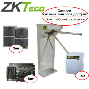 КОМПЛЕКТ: турникет ФОРМА Классик-Элегант – система контроля доступа с простыми отчетами ZkAccess