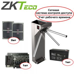 КОМПЛЕКТ: турникет TiSO Centurion (шлифованная нержавеющая сталь) + система контроля доступа с простыми отчетами ZkAccess