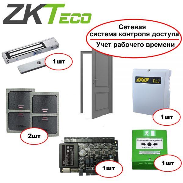 КОМПЛЕКТ: СКД ZkAccess – управление дверью (электрозамком) в режиме двухсторонней идентификации