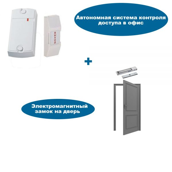 КОМПЛЕКТ: контроль доступа в офис - управление дверью (электрозамком) в режиме односторонней идентификации