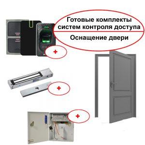 Комплекты систем контроля доступа на двери