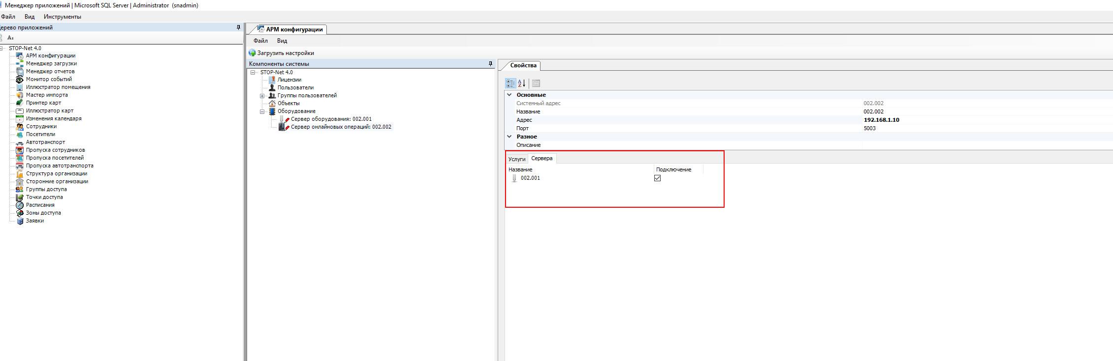 Настройка программы StopNet 4.0