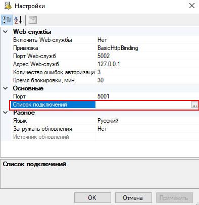 Создание базы данных Stop-NEt 4.0
