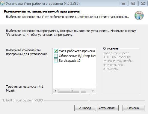 Stop-Net 4.0. Учет рабочего времени сотрудников. Настройка
