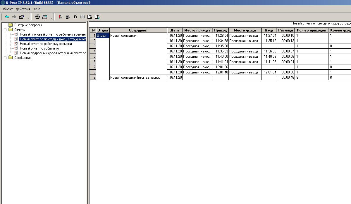 Система контроля доступа U-Prox на базе турникета Бизант 5.3