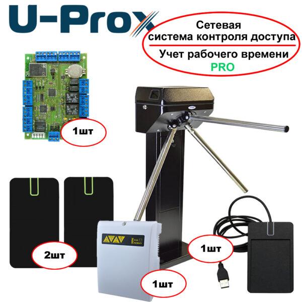 Система контроля доступа U-Prox (с учетом рабочего времени) - управление турникетом ФОРМА Бизант 5.3