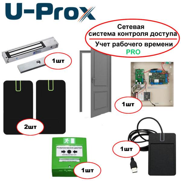 Система контроля доступа U-Prox (с учетом рабочего времени) - управление электрозамком (двухсторонняя дверь)