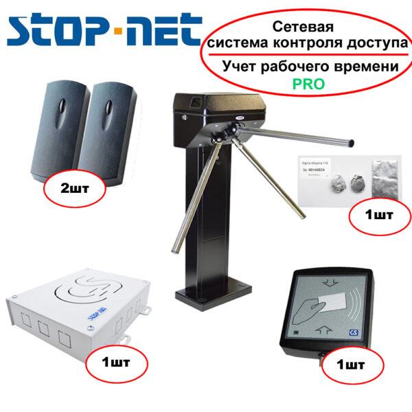 Система контроля доступа Stop-Net 4.0 (криптозащищенный) - управление турникетом ФОРМА Бизант 5.3.