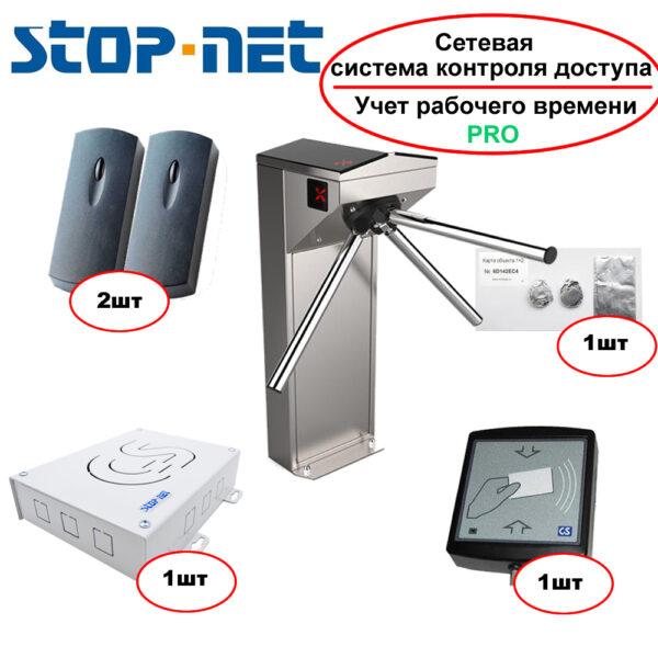 Система контроля доступа Stop-Net 4.0 (криптозащищенный) - управление турникетом TiSO Centurion (шлифованная нержавейка)