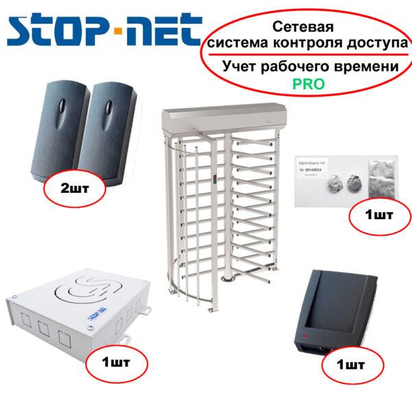 Система контроля доступа Stop-Net 4.0 (криптозащищенный) - управление полноростовым турникетом TiSO Sesame Basic (шлифованная нержавейка)